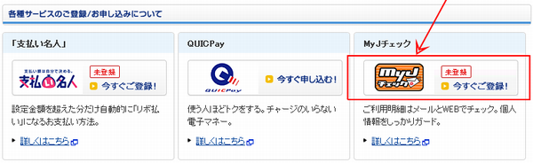 MyJチェック登録画面画像
