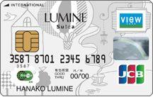 ルミネカード券面画像
