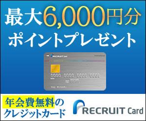 リクルートカード入会キャンペーン画像
