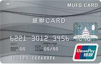 銀聯カード券面画像