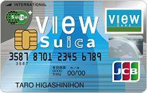 「ビュー・スイカ」カード券面画像