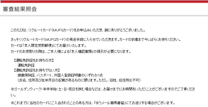 リクルートカード(MUFGカード)審査結果画像